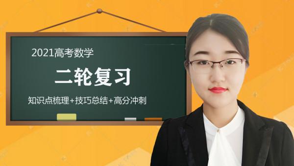 2021高考数学二轮复习精品课