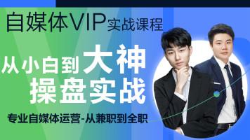 【好学微客】自媒体VIP课程