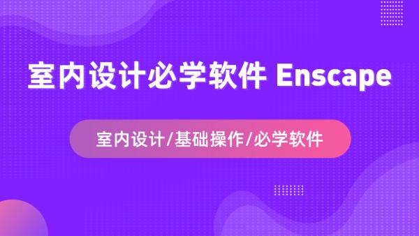 室内设计师必学软件之Enscape