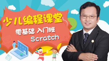 Scratch少儿编程 为什么要教青少年编程 怎样教图形化积木式编程