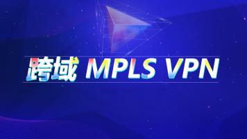 跨域MPLS VPN