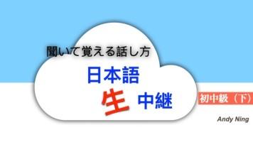 日语口语入门课程(初中级下录播)