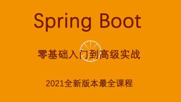 2021年springboot最新视频教程