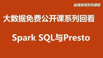 【赵强老师】大数据公开课系列课程:Spark SQL与Presto