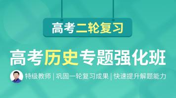 2020高考历史二轮复习:专题强化班(张道林主讲)