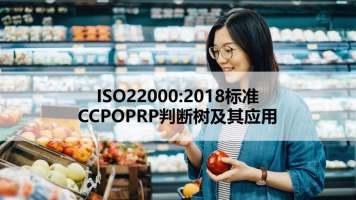 ISO22000:2018标准CCPOPRP判断树及其应用