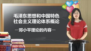 毛概-邓小平理论的内容