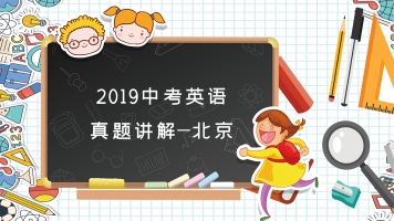 2019年中考英语真题试卷解析——北京卷