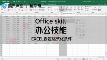 趣味班 办公技能——EXCEL设定格式化条件