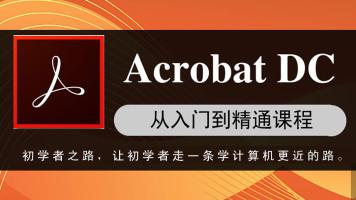 Adobe Acrobat DC从入门到精通课程(acrobat视频,acrobat教程)