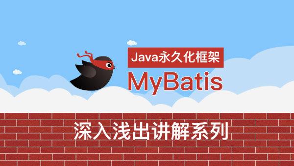 深入浅出讲解MyBatis【Java永久性框架】【凯哥学堂】