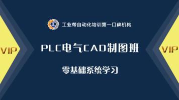 工业帮PLC电气CAD制图VIP班