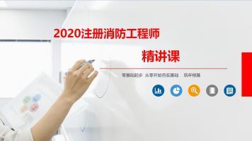 【动力消防】2020注册消防工程师 精讲课