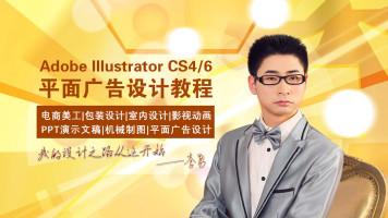 Illustrator CS4/CS6视频教程