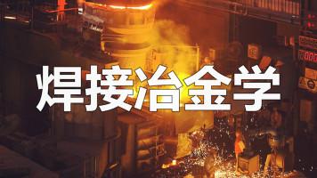 焊接冶金学(27)_刘会杰