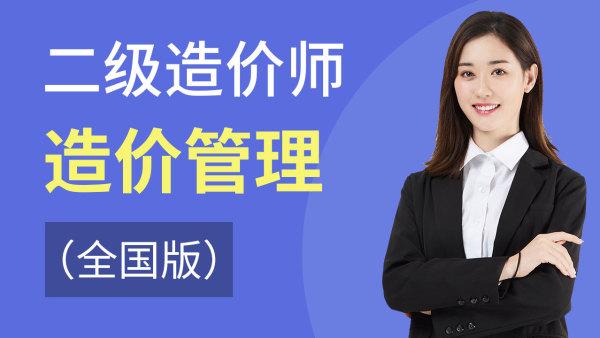 二级造价师 造价管理基础知识【体验班】