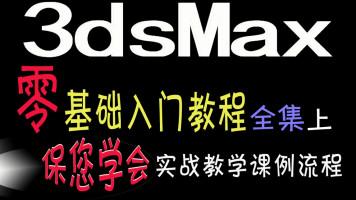 3Dmax零基础入门教程全集上