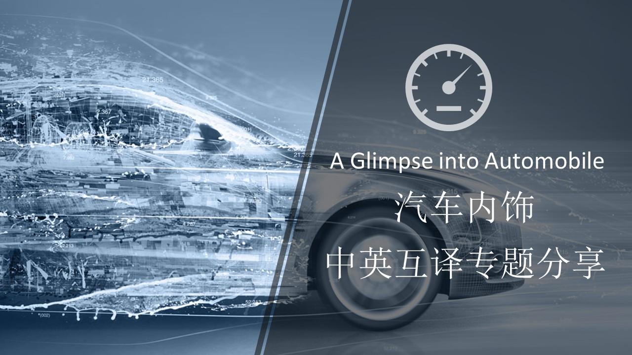 汽车内饰中英互译专题分享(下)