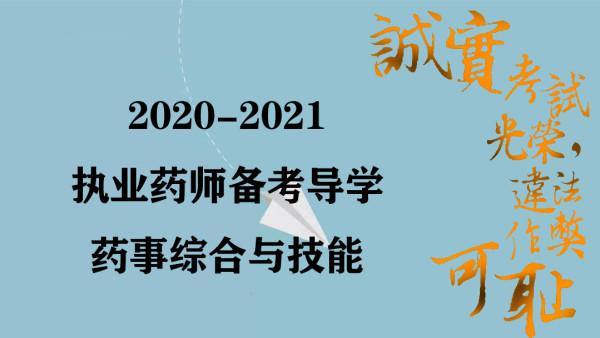 2020药师考试药事综合与技能 备考导学