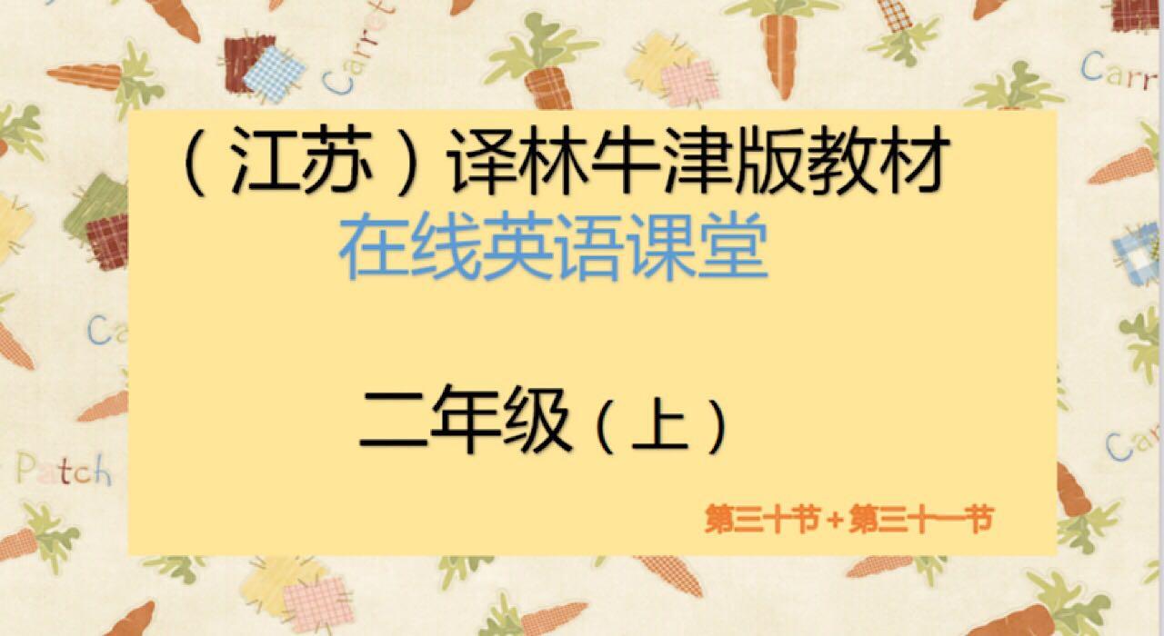 牛津译林版 二年级  第三十 三十一节课