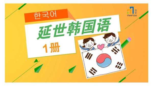 延世韩国语(一)第6课