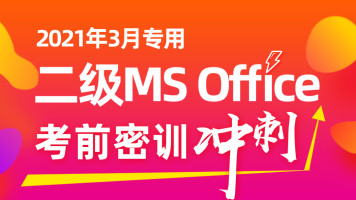 2021年3月未来教育二级MS Office考前冲刺