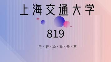 上海交大819考研常见问题答疑【免费】