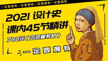 【一耶史论】2021艺术类设计史课内45节精讲(含教材包邮)