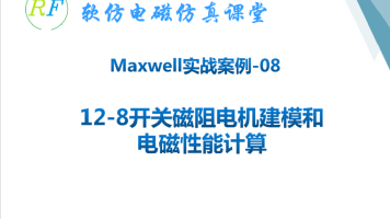 Maxwell实战案列08 12/8开关磁阻电机电磁和转矩电流位置特性分析