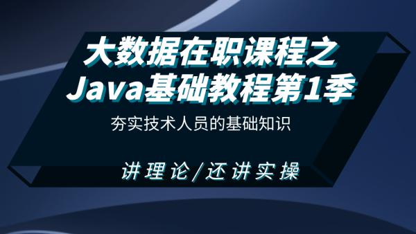 大数据在职课程之Java基础教程第1季