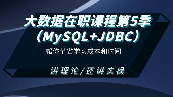 大数据在职课程第5季(MySQL+JDBC)教程
