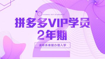 【VIP-2年】付款链接 关键词直通车 拼多多运营实操课程
