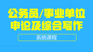 【系统课】公务员/事业单位申论及综合写作(小军师教育)