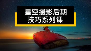 星空摄影后期技巧系列课