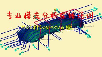 moldflow2016专业模流分析在线培训A班
