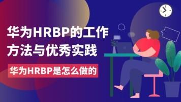 华为HRBP的工作方法与优秀实践