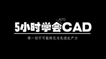 5小时学会AutoCAD