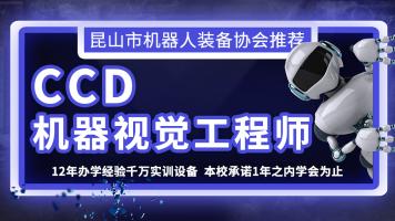 CCD机器视觉工程师【鼎典教育】