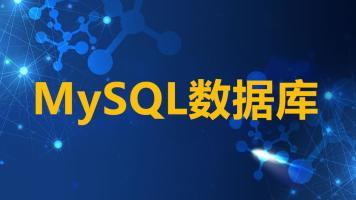 MySQL数据库入门到项目实战