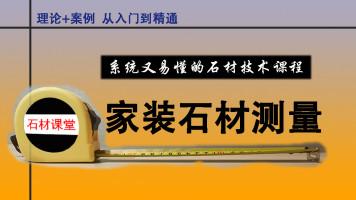 家装石材测量视频教程