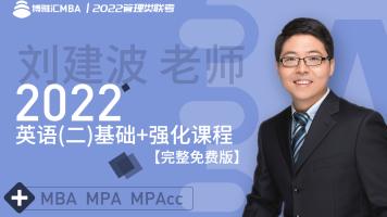 博雅汇MBA 2022全新精讲班 英语系统课全集
