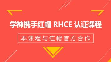 RHCSA-RHCE老学员第五期