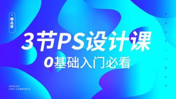 PS众筹计划,3节直播,PS体验课 晚19:30 开课