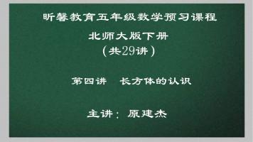 昕馨教育五年级数学下册预习课程(北师大版)  第四讲
