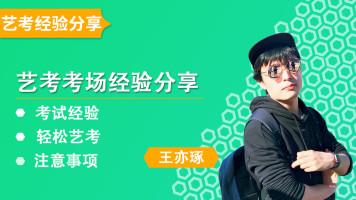 播音主持/编导 高考艺考考试秘笈