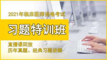 武百分2021执业/助理医师习题特训班(直播回放)