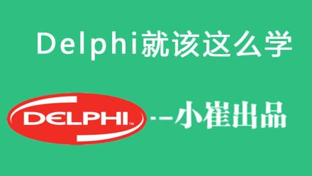 Delphi就该这么学第二章