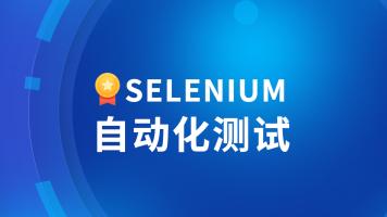 【汇智动力学院】Selenium自动化测试——软件测试