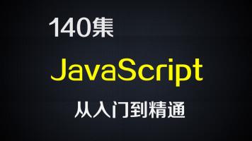 尚硅谷JavaScript视频(140集实战教学,从入门到精通)