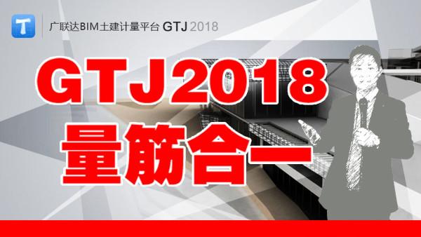 广联达GTJ2018量筋合一案例实战(16平法识别电算手算CAD导图)